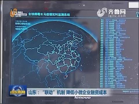 2016年12月23日山东新闻联播完整版