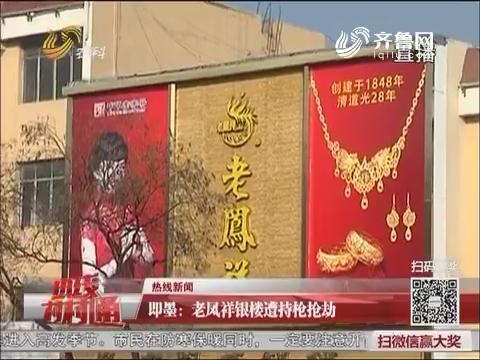 即墨:老凤祥银楼遭持枪抢劫