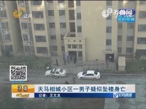 济南:天马相城小区一男子疑似坠楼身亡