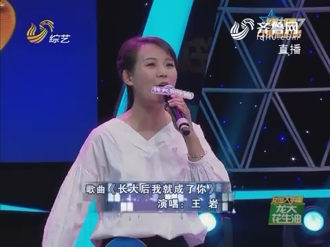 我是大明星:乡村教师王岩动听歌声赢得评委老师喜欢