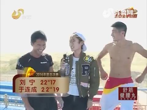 快乐向前冲:2016年度总决赛刘宁VS于连成 刘宁微弱优势击败对手