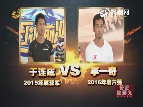 快乐向前冲:2016年度总决赛于连成VS李一奇 于连成后期发力赢得胜利