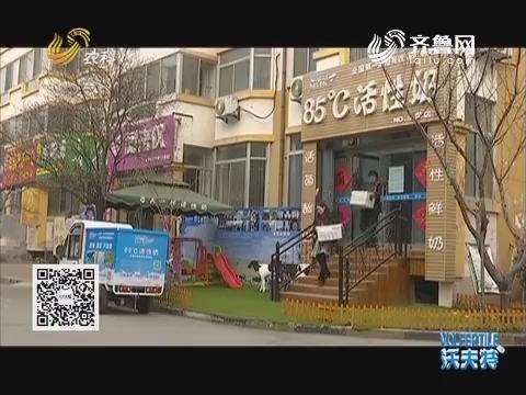 刘炳勇:山东鲜奶吧第一人