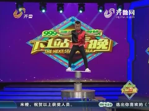 下一站春晚:杂技小王子表演《晃管》高难度动作惊出冷汗