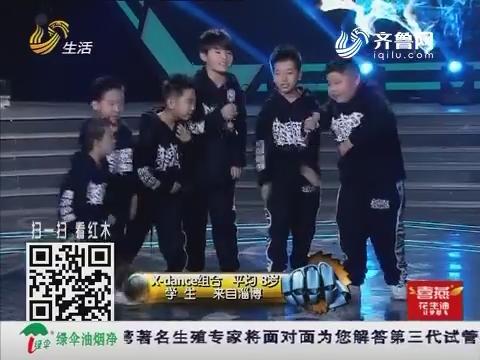 让梦想飞:X-dance组合精彩街舞表演活力十足