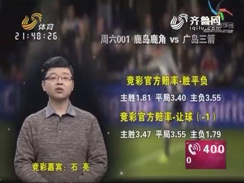 20161223《天天体彩》:鹿岛鹿角VS广岛三箭