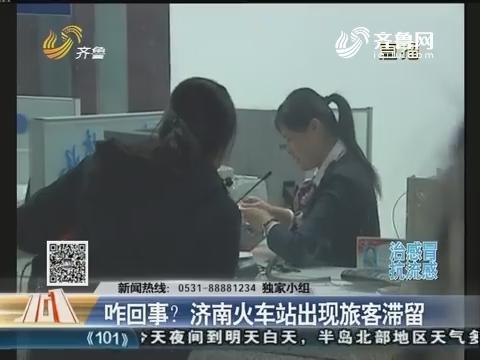 4G直播:咋回事?济南火车站出现旅客滞留