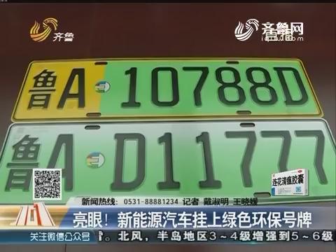 济南:亮眼!新能源汽车挂上绿色环保号牌
