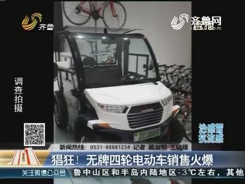 济南:猖狂!无牌四轮电动车销售火爆