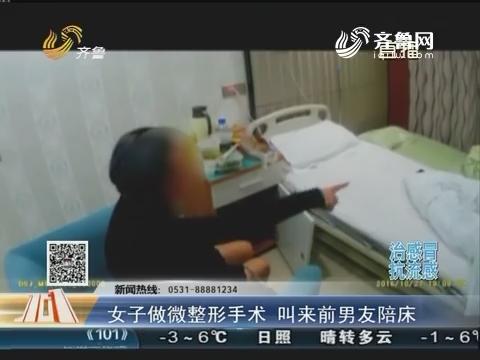 南京:女子做微整形手术 叫来前男友陪床