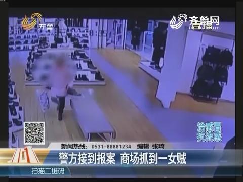 北京:警方接到报案 商场抓到一女贼
