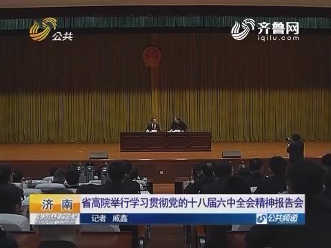 【资讯点击】济南:山东省高院举行学习贯彻党的十八届六中全会精神报告会