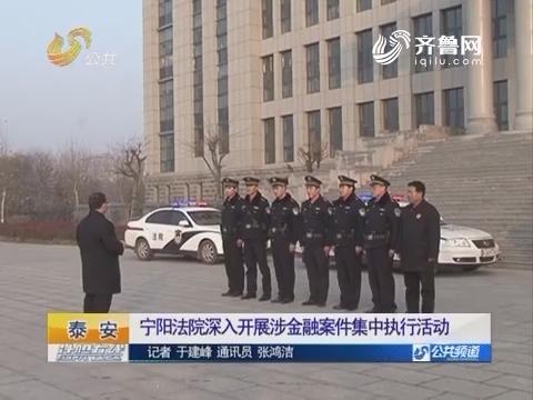【老赖曝光台】泰安:宁阳法院深入开展涉金融案件集中执行活动
