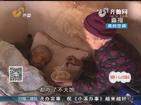 【孝敬爸妈 健康到家】济南:74岁弟媳妇 照顾大伯哥34年