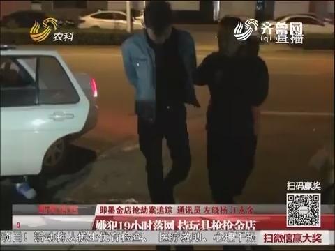 即墨金店抢劫案追踪:嫌犯19小时落网 持玩具枪抢金店