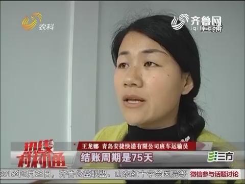 【独家调查】青岛:安捷快递公司关门 员工讨薪难