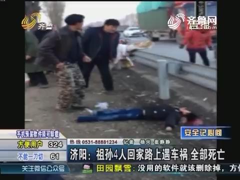 济阳:祖孙4人回家路上遇车祸 全部死亡