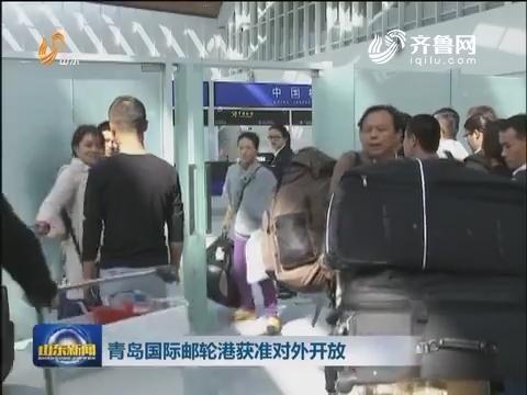 青岛国际邮轮港获准对外开放