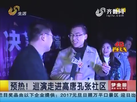 4G连线:预热!巡演走进高唐孔张社区