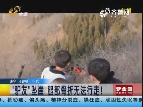 """潍坊:""""驴友""""坠崖 腿部骨折无法行走!"""