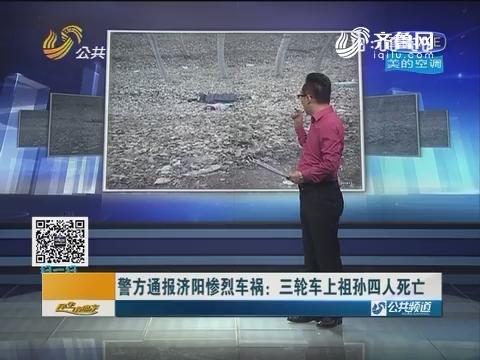警方通报济阳惨烈车祸:三轮车上祖孙四人死亡