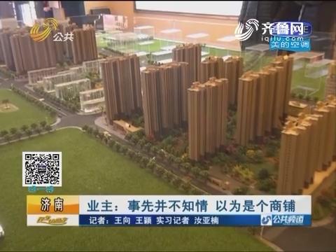 济南:新房还没住上 楼下竟冒出个垃圾转运站