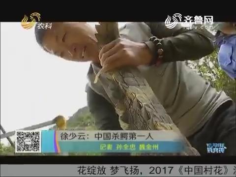 徐少云:中国杀鳄第一人