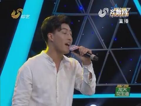 """我是大明星:""""土豆哥""""杨正超演唱歌曲《兄弟干杯》粉丝团组团来助阵"""