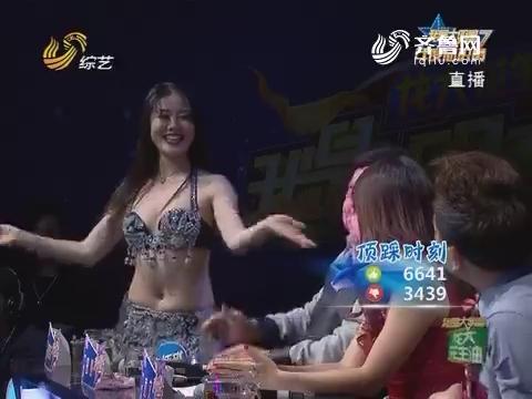 我是大明星:性感美女陈炳琪表演肚皮舞 武老师赞其热情饱和度满分