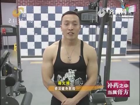 20161224《天天体彩》:健身大讲堂——背部练习 大维教你来健身(三)