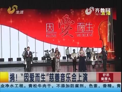 """济南:捐!""""因爱而生""""慈善音乐会上演"""