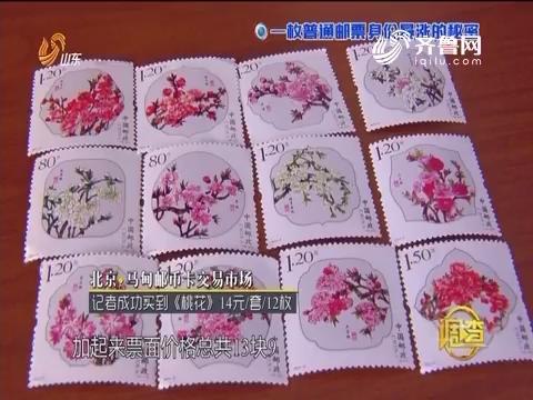 调查:一枚普通邮票身价暴涨的秘密