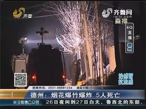 【4G直播】德州:烟花爆竹爆炸 5人死亡