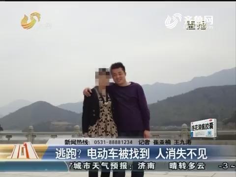 泰安:震惊!妻子死在自家大棚中 丈夫消失