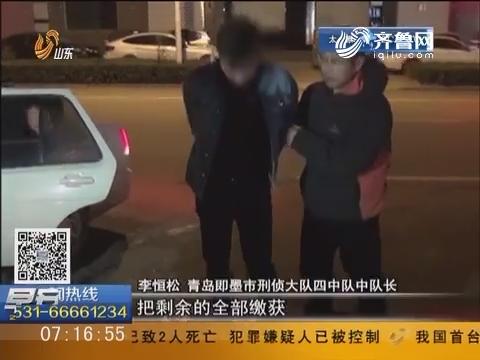 """青岛:即墨""""12.22""""抢劫金店案告破 嫌犯因赌博走上不归路"""