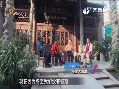 20161225《新杏坛》:传统节日系列——冬至大如年