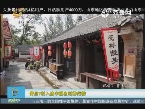 20161224《旅游天下》:青岛7村入选中国名村排行榜