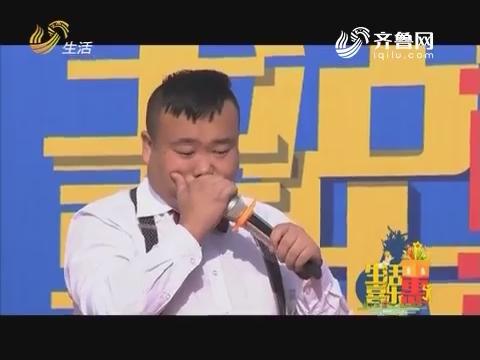 生活喜乐惠:小胖王建淼展示才艺《口技表演》