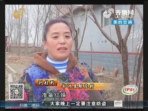 齐河:为爱私奔 隐居东北28年