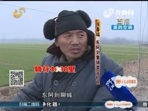 东阿:失踪3个月 父亲骑行4000里寻子
