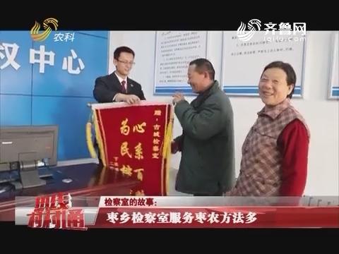 【检察室的故事】沾化:枣乡检察室服务枣农方法多