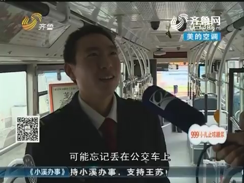 济南:公交司机车上捡到两万元现金!