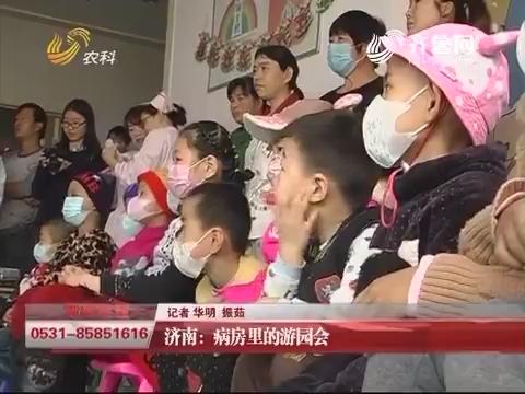 济南:病房里的游园会