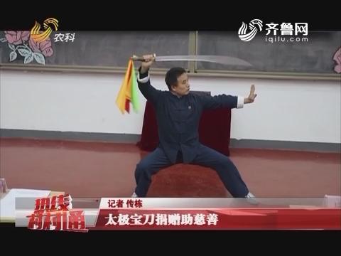 济南:太极宝刀捐赠助慈善