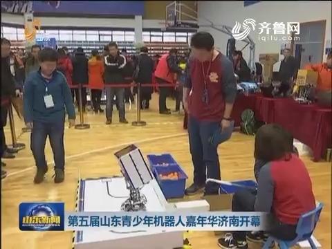 第五届山东青少年机器人嘉年华济南开幕