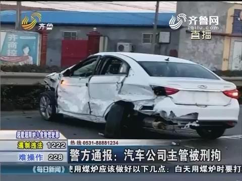 济阳惨烈车祸追踪