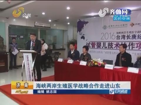 济南:海峡两岸生殖医学战略合作走进山东