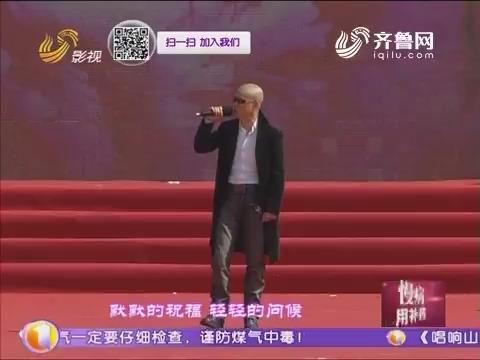 唱响山东:李进演唱歌曲《甘心情愿》