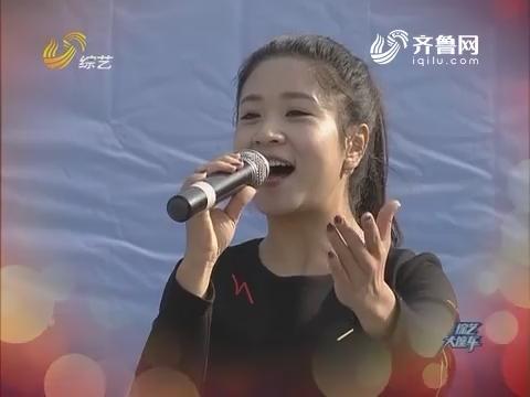 综艺大篷车:姚蓉蓉演唱歌曲《开门大吉》