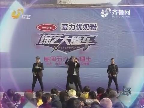 综艺大篷车:E舞飞扬表演街舞杂技《周大侠》